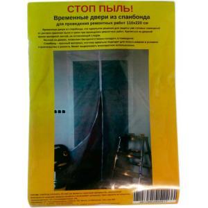 Дверь временная Мод.1 из спанбонда с прямой молнией 110х220см