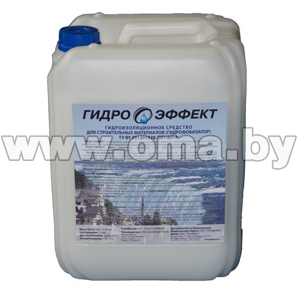 Гидроизоляционное средство (гидрофобизатор) ГИДРОЭФФЕКТ