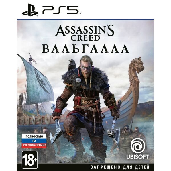 Игра Assassin's Creed: Вальгалла [PS5